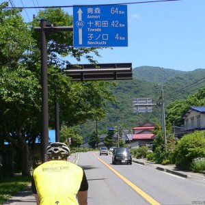 Lake Towada Ride +
