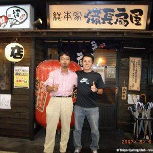 Nishi-kasai meeting