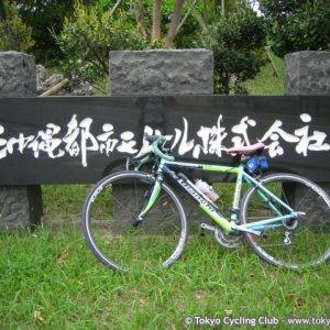 """""""Hitori"""" Tour de Okinawa"""