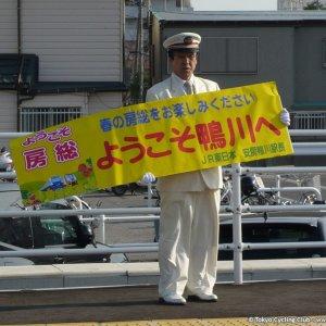 Kamogawa D51 Run