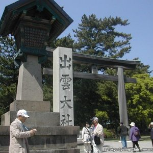 Idzumo Daisha Entrance