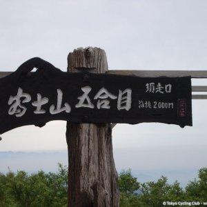 Mt. Fuji International Hill Climb 2009