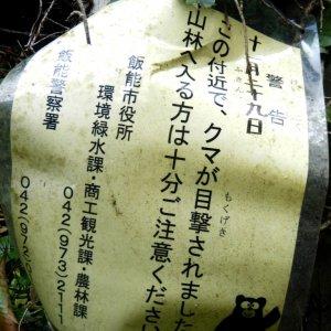 Bearish scaremongering along HARAITIBANAGURI-rindo