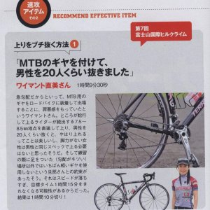 "Naomi on ""BiCYCLE CLUB"" magazine"