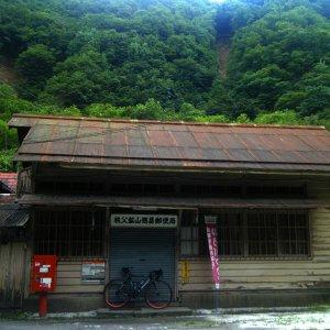 Nitchitsu Post Office