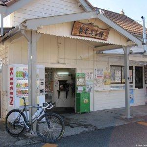 Yoro valley station